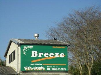 breeze005.jpg